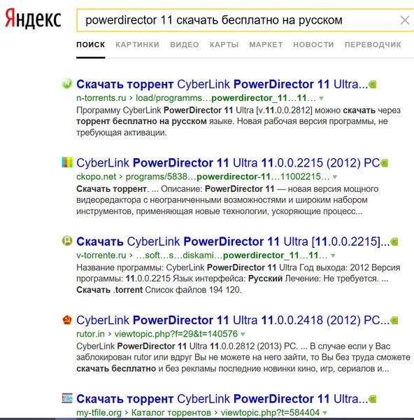 cyberlink powerdirector 11 скачать на русском бесплатно