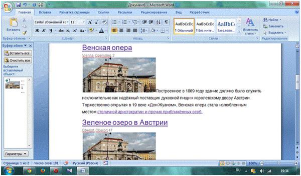 Не копируются картинки из браузеров только специальная вставка