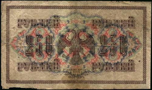 советские деньги со свастикой фото