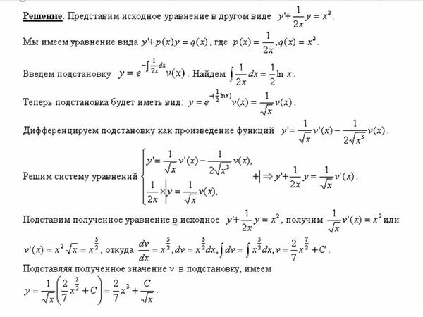 Решение Дифференциального Уравнения Первого Порядка Х У У=х^2+у^2решебник