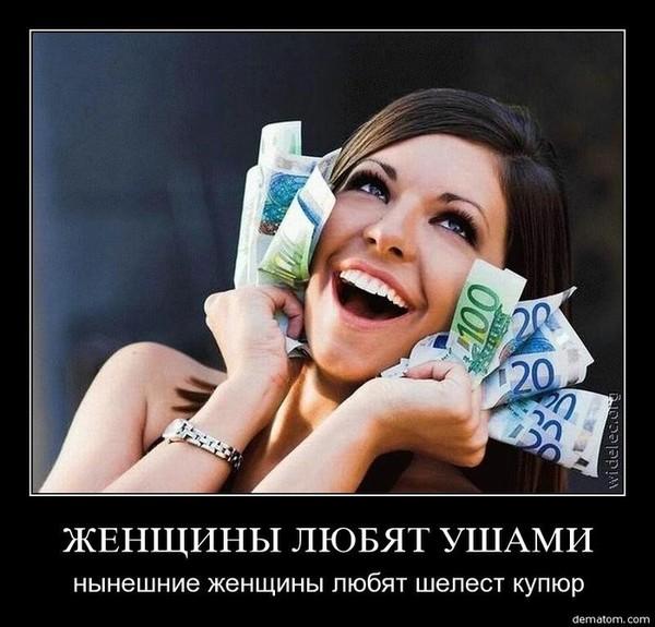 Смешные картинки деньги и женщина, открыток цена открытка