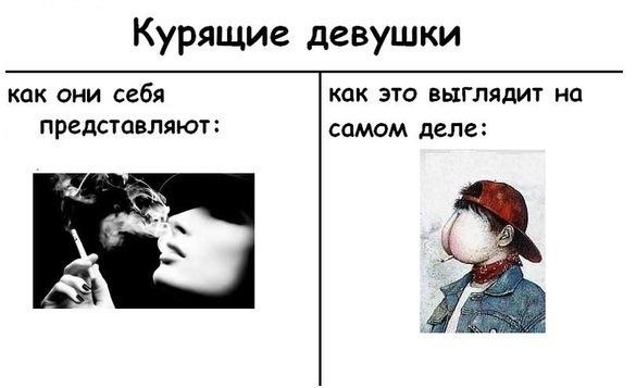 девушки как вы начали курить налоговому
