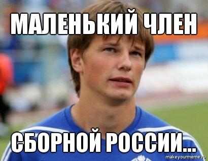 Самый маленький член россии