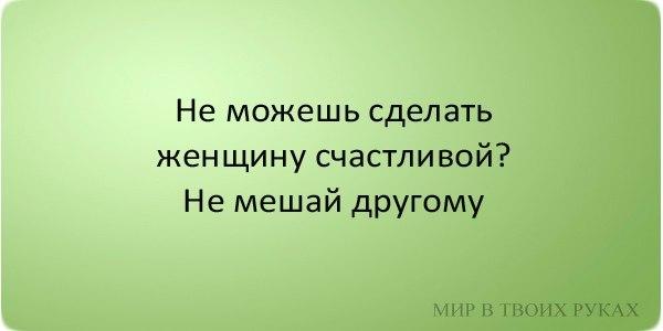 Не можешь сделать женщину счастливой