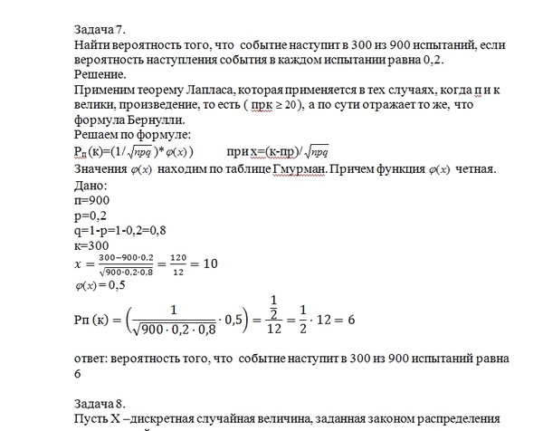 вероятности задачнику по теории ответы к