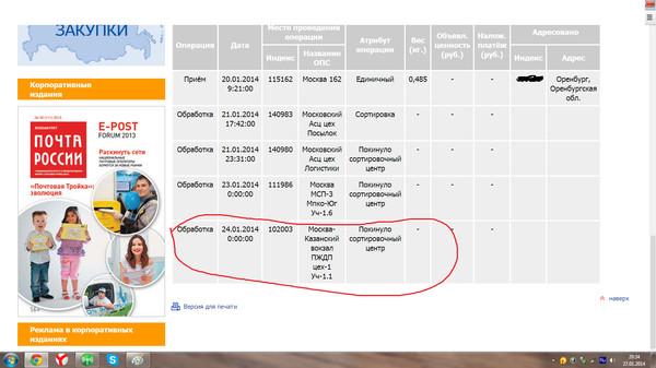 Ответы mail ru Какие контрольные сроки посылки из Москвы в  Какие контрольные сроки посылки из Москвы в Оренбург посылка лежит на казанском вокзале и никуда не двигается