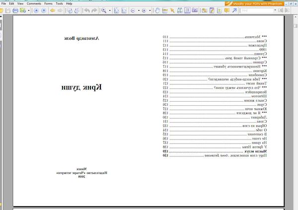 как перевернуть pdf