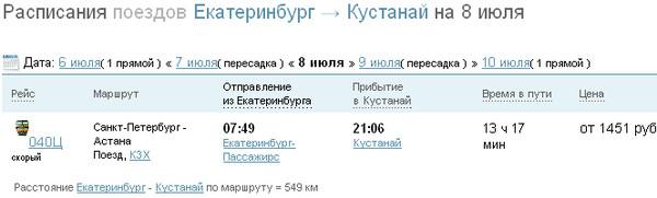Великобритании Турнирная цена билета магнитогорск москва поезд отправления