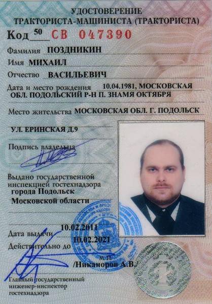 России Guahoo получение прав на спецтехнику предполагается