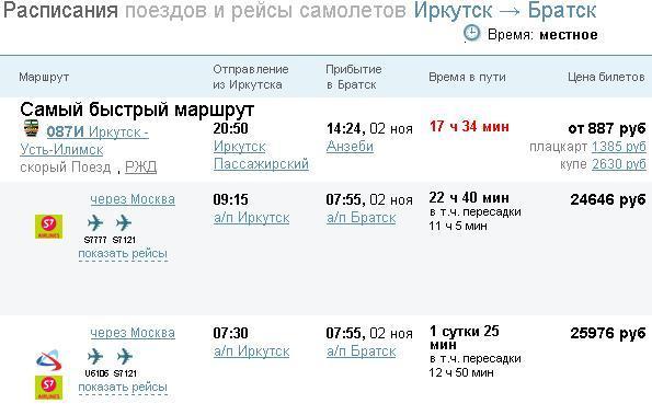 иркутск красноярск автобус цена современных