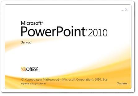 майкрософт пауэр поинт 2010 скачать бесплатно - фото 7