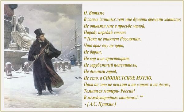 пушкин стихи про россию сне