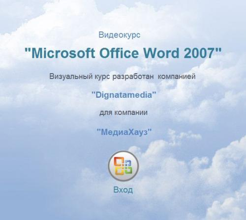 Microsoft word temporary file recovery