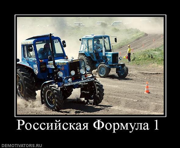Демотиваторы про тракториста