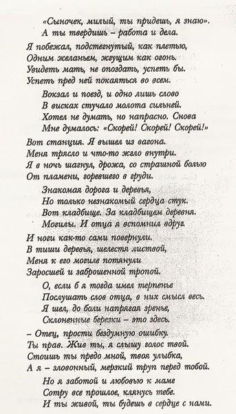 Красивые стихи сыну от мамы душевные до слез, дню