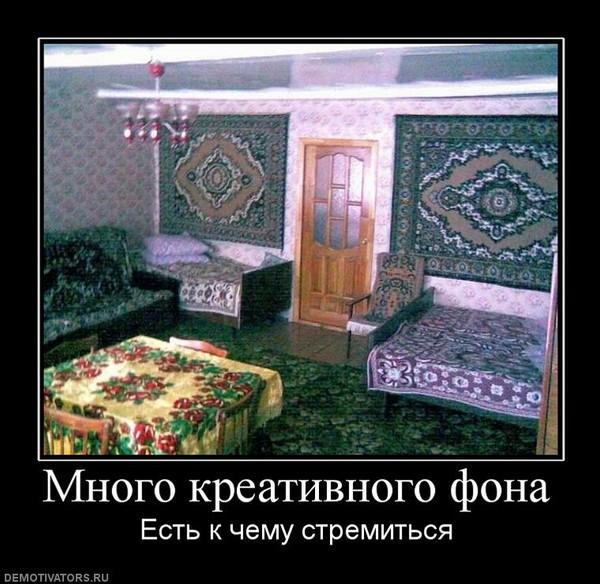 картинки про ковры приколы остальные варианты