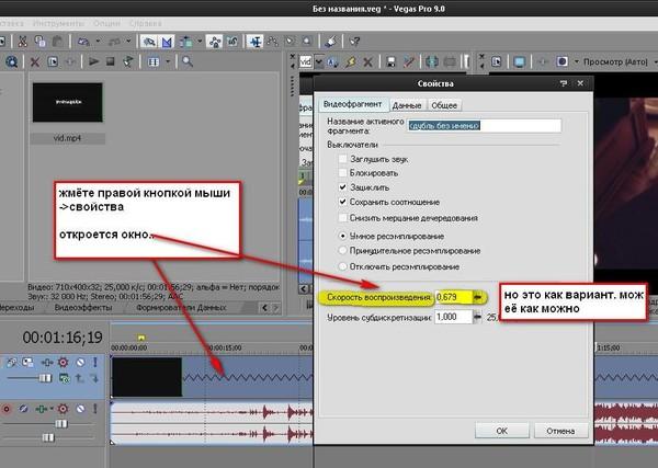 скачать программу замедление видео на компьютер - фото 9