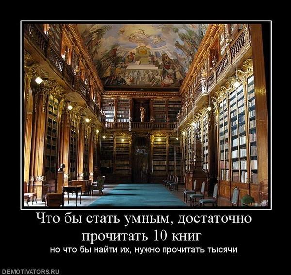 Что читать чтобы стать умнее
