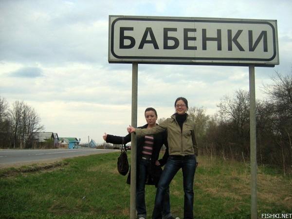 Деревня пиздатово