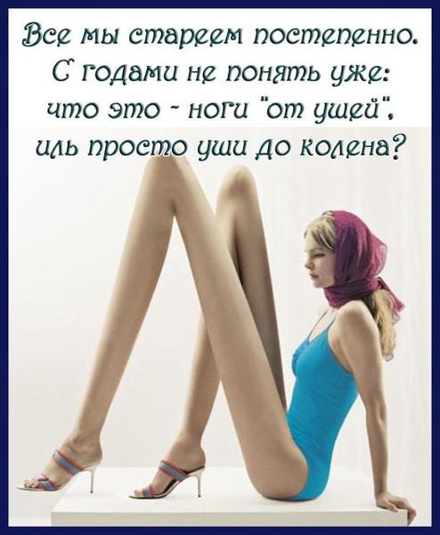 Поздравления про ноги