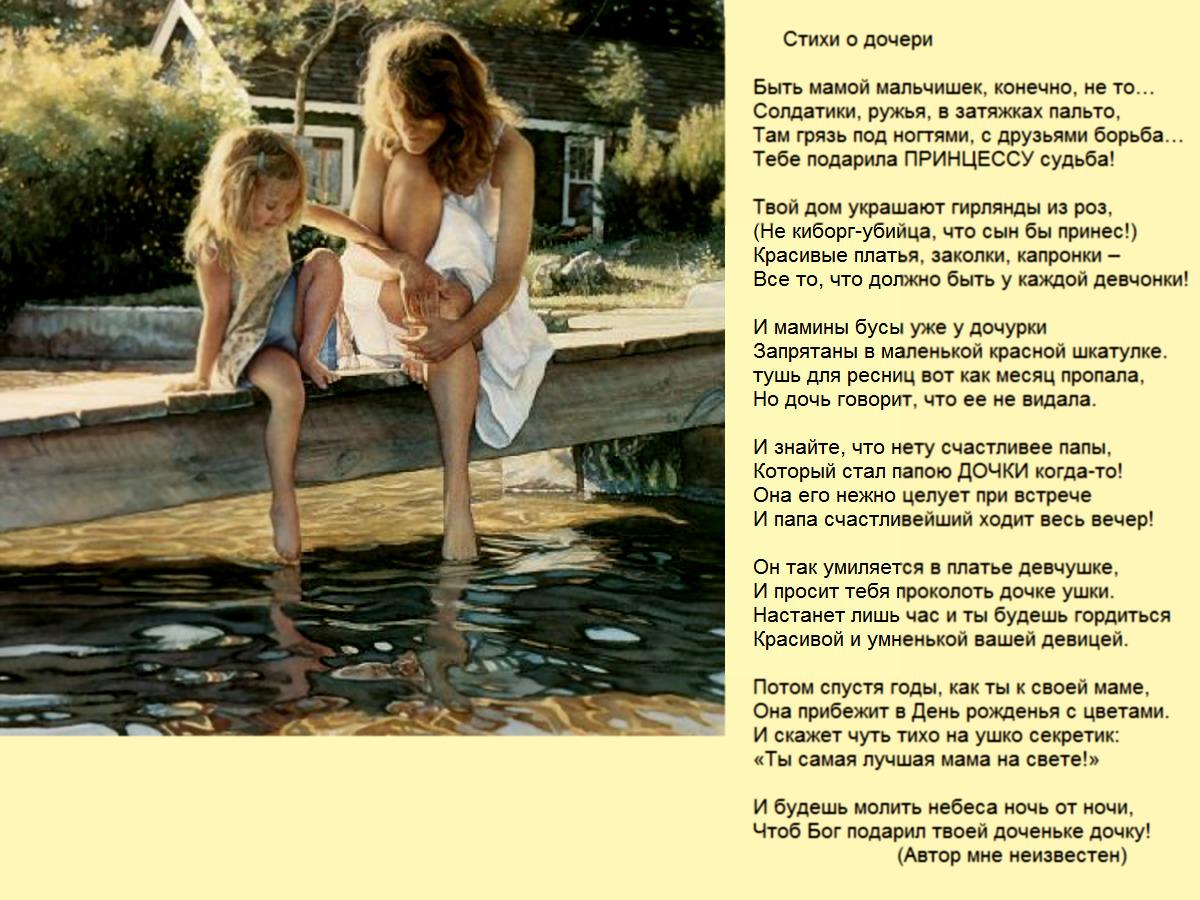 Утро картинки, стихи для дочери в картинках