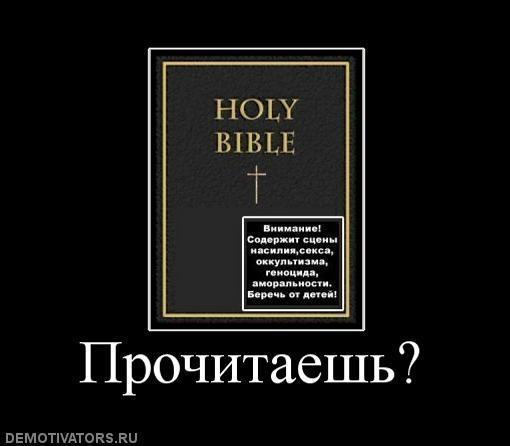 демотиваторы и библия различных ресторанов баров