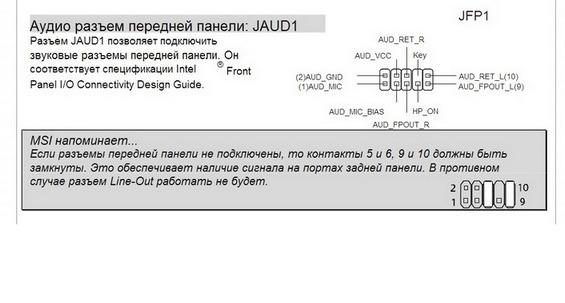 Ответы Mail.ru: как правильно подключить провода к JAUD1 на MSI