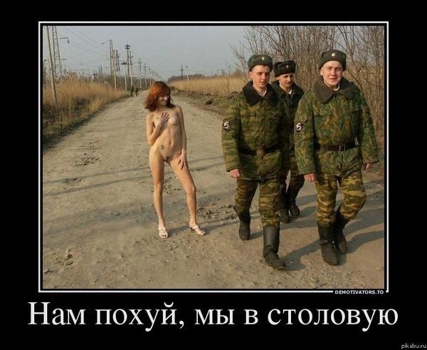 Армияар секс