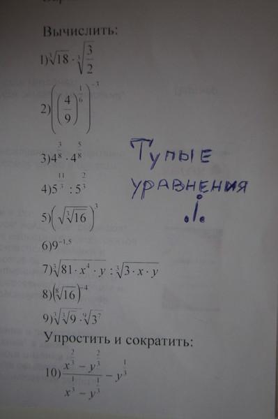 посмотреть как решить уравнение со степенями 7 класс Вакансии
