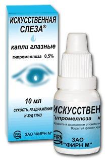Инструкция слеза капли искусственная глазные отзывы
