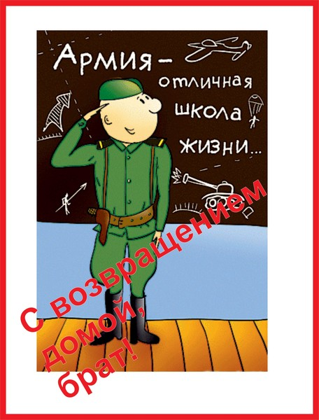 Полярника картинки, с возвращением из армии открытки