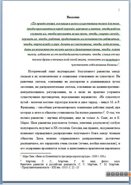 Ответы mail ru Курсовая можно использовать цитату в введении  Курсовая можно использовать цитату в введении посмотрите правильное ли оформление сносок цитирования