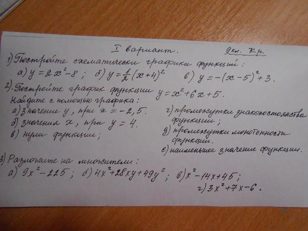 Ответы mail ru Контрольная работа по алгебре класс вариант Контрольная работа по алгебре 9 класс 1 вариант