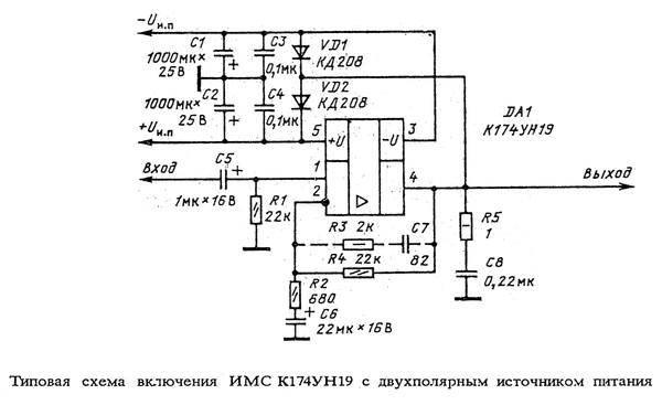 Типовая схема включения ИМС