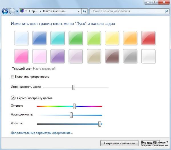 Как сделать упрощенный стиль windows 7 фото 374