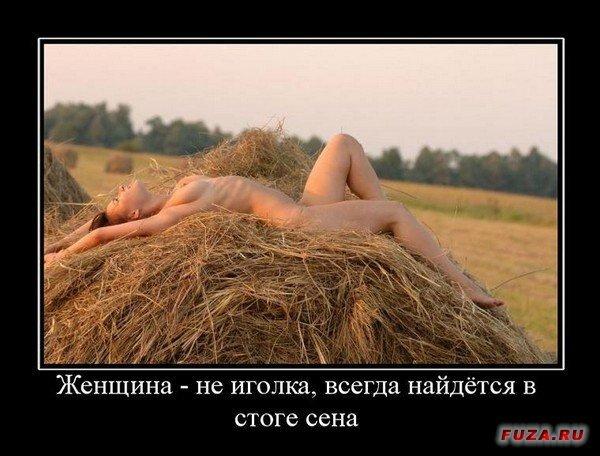 голая в стоге сена