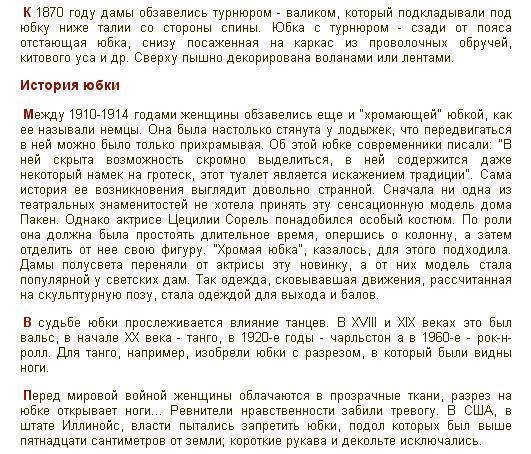 Юбка полусолнце история википедия
