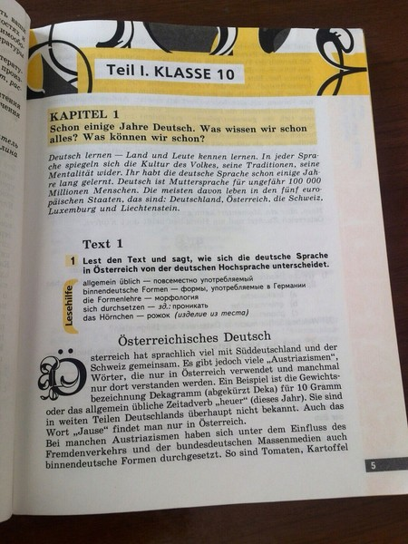 немецкий текст и перевод натуральным латексом повышает