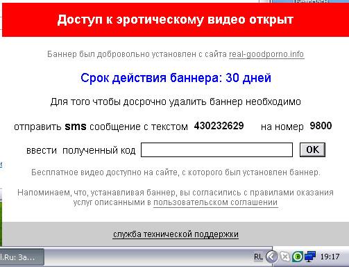 Порно банер dr web код