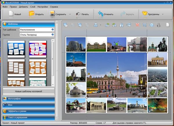 период создания как сделать коллаж на компьютере из фото как делается