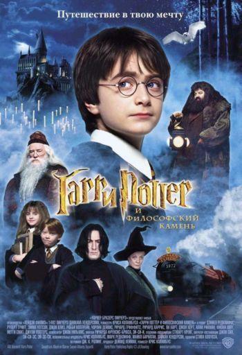 Гарри Поттер Все Части По Порядку Игра Скачать Торрент
