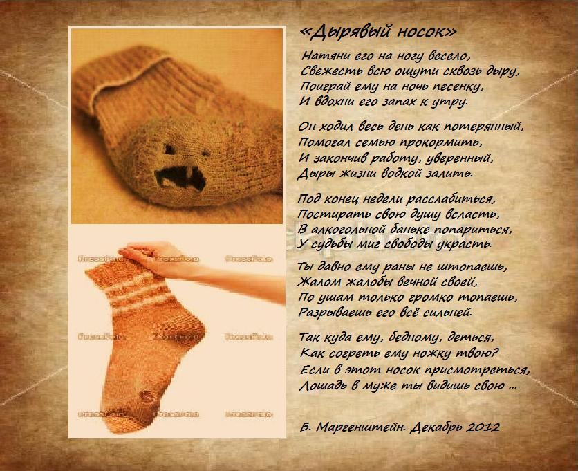шуточное поздравление с вручением носков твои