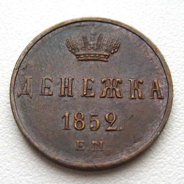 Полкопейки на руси монета 5 копеек современной россии