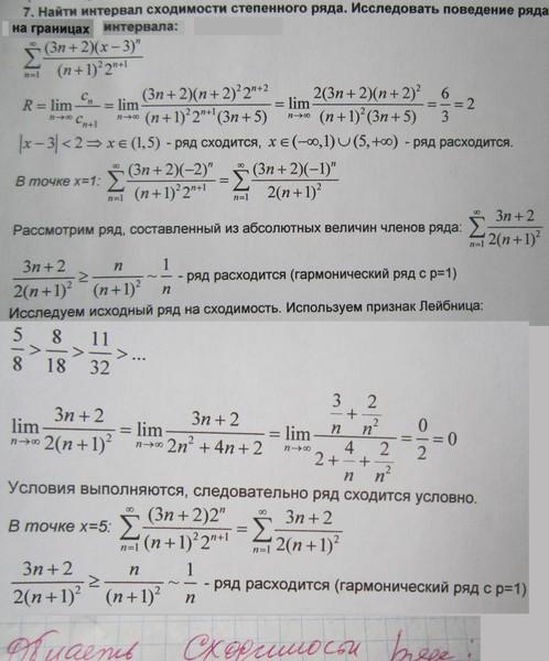 сходимости математиканайти решебник интервал ряд числовой высшая онлайн