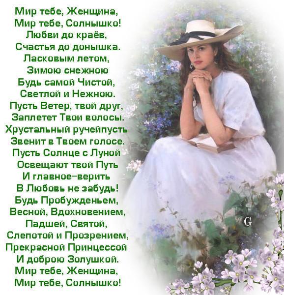 красота женской души отражается в ее глазах...