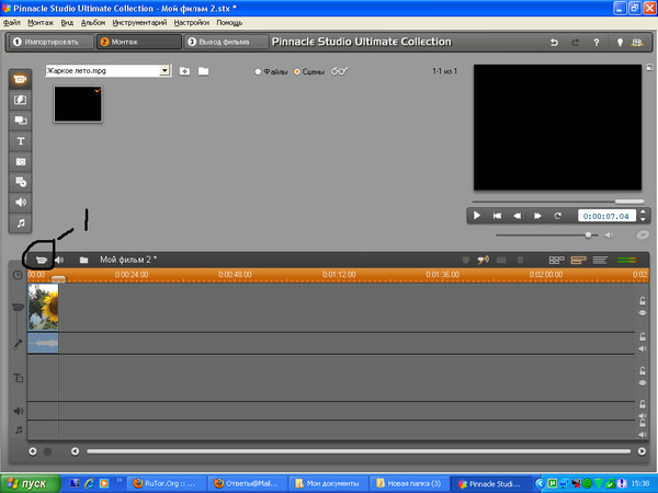 Как перевернуть видео в пинакл студио 17 фото
