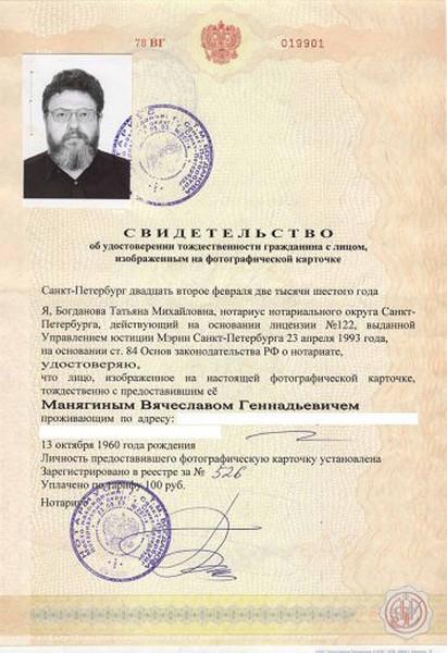 регистрация брака по временному удостоверению личности процентные ставки потребительским