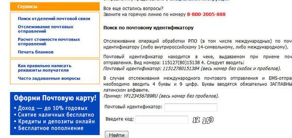 Найти посылку по номеру заказа почта россии