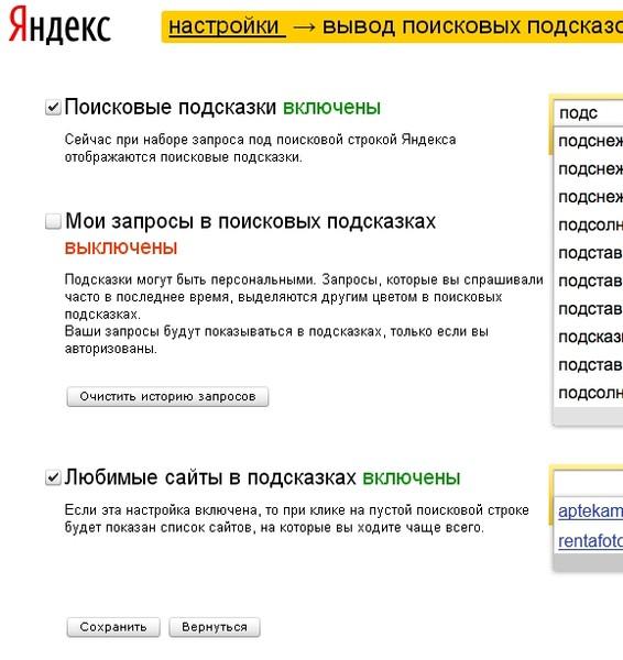 как убрать поисковые подсказки в яндексе