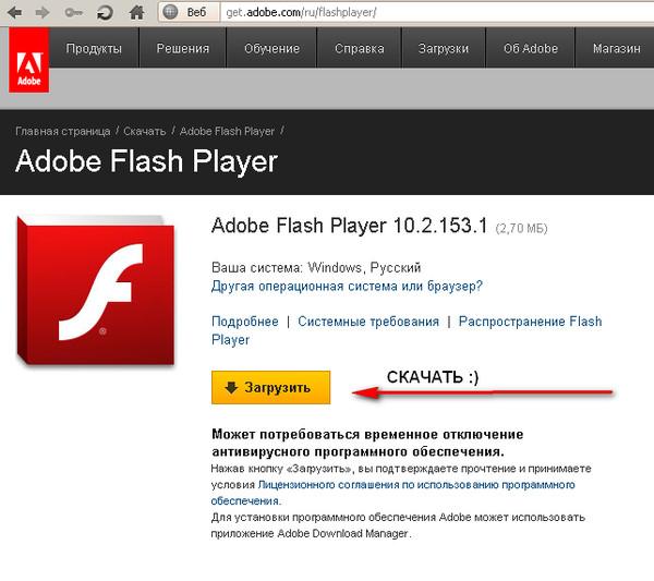 Скачать adobe flash player для тор браузера gydra wiki тор браузер gidra